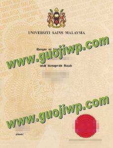 University of Science Malaysia diploma