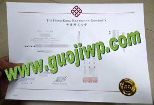buy HKPU diploma