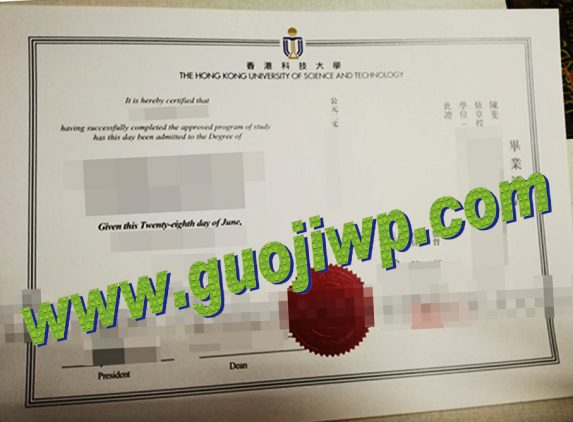 Hong Kong University of Science and Technology diploma