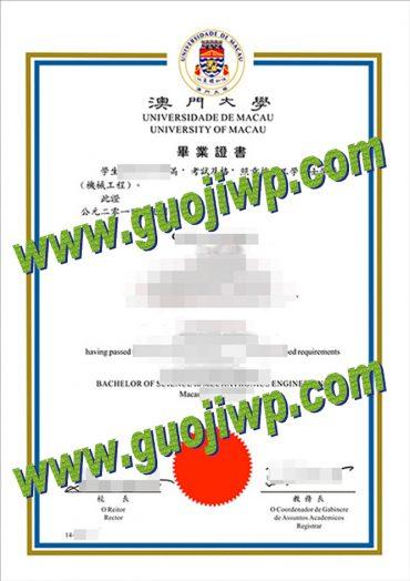 buy University of Macau diploma