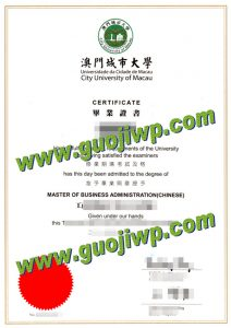City University of Macau diploma